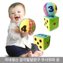 펀키즈 주사위와 공/영유아 감각발달완구/소프트볼