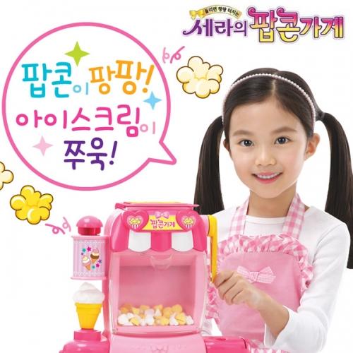 삼진 세라의 팝콘가게/완구/장난감선물/팝콘만들기