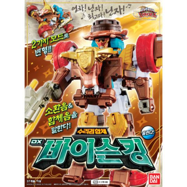 DX 바이슨킹/반다이 파워레인저 닌자포스 장난감 로봇