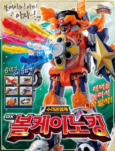 DX 볼케이노킹/반다이 파워레인저닌자포스 장난감로봇